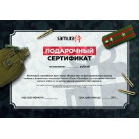 Подарочный сертификат, Cert-03