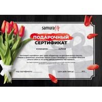 Подарочный сертификат, Cert-04