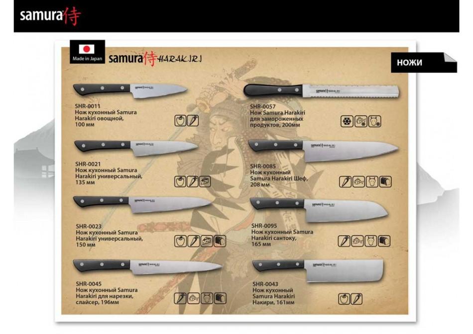 Ножи Samura Harakiri (Самура Харакири)
