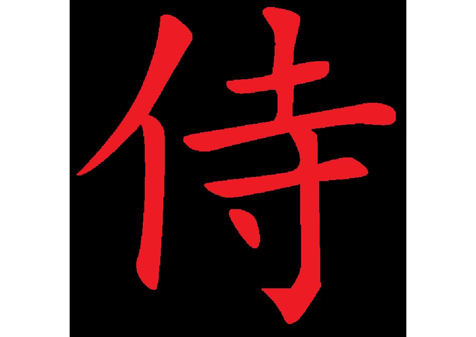 Ножи Samura серии Tamahagane